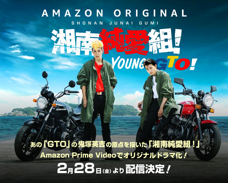 あの「GTO」の鬼塚英吉の原点を描いた「湘南純愛組!」Amazon Prime Video でオリジナルドラマ化!2月28日(金)より配信決定!
